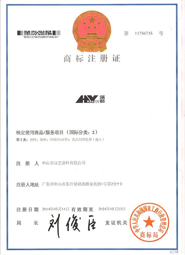 汉艺商标注册证