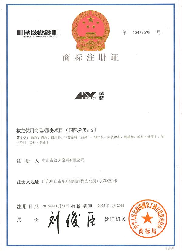 华艺商标注册证