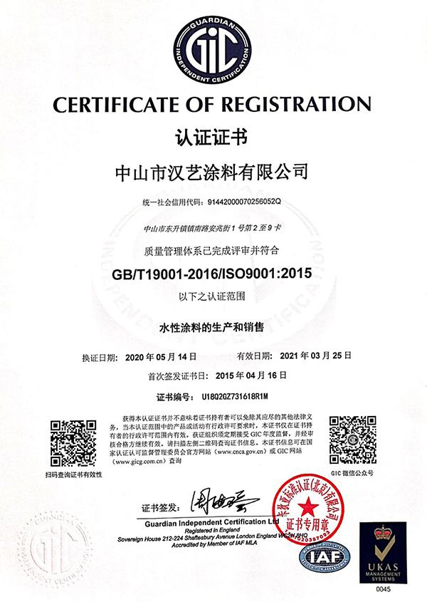 2020年认证证书中文版