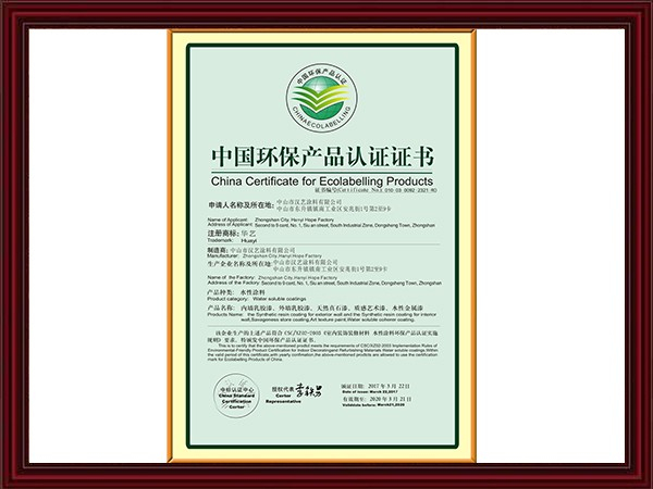 中国环保产品认证证书